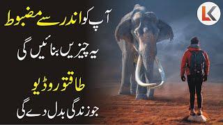 Best Inspirational Quotes About Life Motivational Speech Urdu Hindi | Golden Words | Learn Kurooji