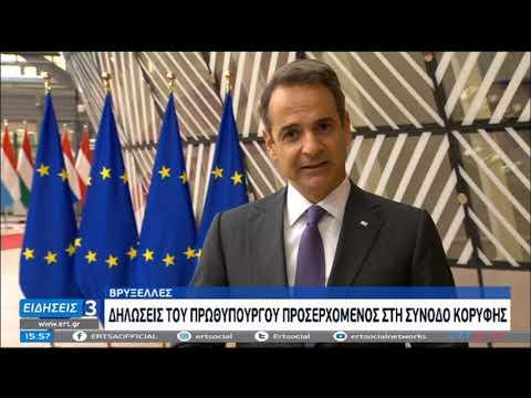 K. Μητσοτάκης: Η ΕΕ να είναι συνεπής στις αποφάσεις που έχει λάβει για την Τουρκία | 15/10/2020 |ΕΡΤ