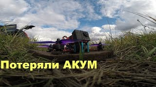 Fpv Freestyle | FPV flight | Полет на гоночном квадрокоптере