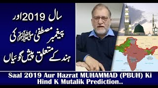 Orya Maqbool Jan's Message on New Year