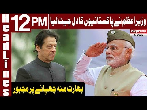 Another Big Statement of PM Imran Khan | Headlines 12 PM | 4 March 2019 | Express News
