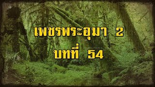 เพชรพระอุมา ภาคที่ 2 จอมพราน บทที่ 54 | สองยาม