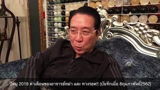 ปีหมู 2019 คำเตือนของอาจารย์หม่า และทางรอด!!