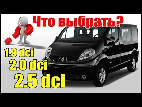 Фото к видео: Что выбрать? Рено Трафик с двигателями 1.9dci 2.0dci 2.5dci самое полное сравнение!