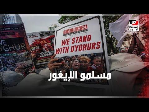 من هم الإيغور؟ وماذا يحدث للمسلمين في الصين ؟