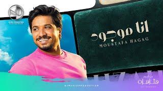 Moustafa Hagag - Ana Mawgoud (Exclusive 2019) | مصطفى حجاج - أنا موجود (حصرياً من الألبوم الجديد) تحميل MP3