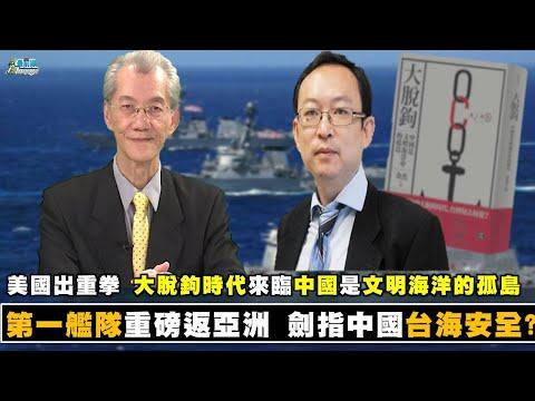 《政經最前線-無碼看中國》201219 EP104第一艦隊重磅返亞洲 劍指中國 台海安全? 美國出重拳 大脫鉤時代來臨