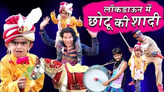 LOCKDOWN ME CHOTU KI SHAADI | लॉकडाउन में छोटू की शादी | Khandesh Hindi Comedy | Chotu Comedy Video