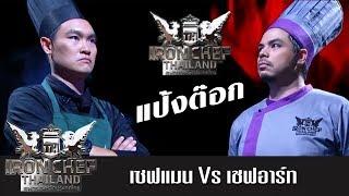 Iron Chef Thailand - S5EP42 เซฟแมน Vs เชฟอาร์ท [แป้งต๊อก]