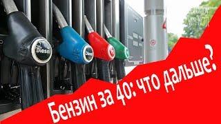Бензин за 40: что дальше? А если будет 100 рублей за литр.
