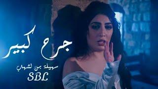 Souhila Ben Lachhab Jerh Kbir (Exclusive Music Video) سهيلة بن لشهب جرح كبير  فيديو كليب حصري