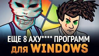 Еще 8 Аху####х программ для Windows, которыми я пользуюсь!