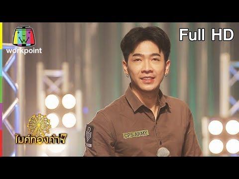 ไมค์ทองคำ 7 | 25 พ.ย. 61 Full HD