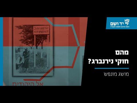 מושג בתולדות השואה: חוקי נירנברג