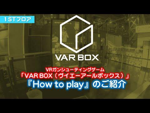 【東京ジョイポリス:1st Floor アーケードゲーム】VAR BOX 『How to play』