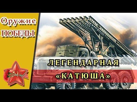 Легендарная Катюша  Сталинский орган, наводивший ужас на фашистов
