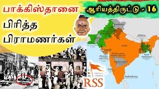 பாக்கிஸ்தானை பிரித்த பிராமணர்கள் | India-Pakistan partition | ஆரியத்திருட்டு-16 | SangathamizhanTV