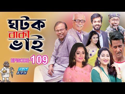 ধারাবাহিক নাটক ''ঘটক বাকী ভাই'' পর্ব-১০৯