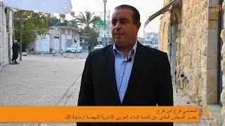 حوار مفتوح مع المحامي فرج ابن فرج عضو بلدية اللد