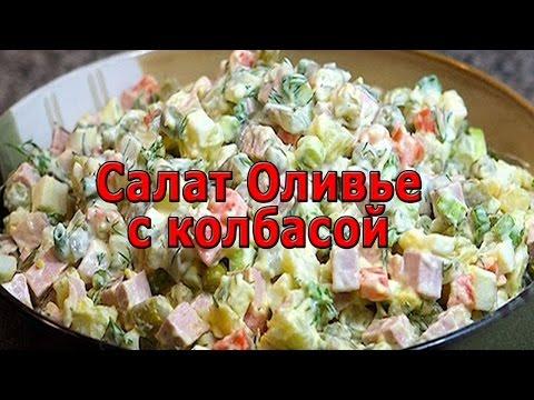 Салат Оливье с колбасой (рецепт)