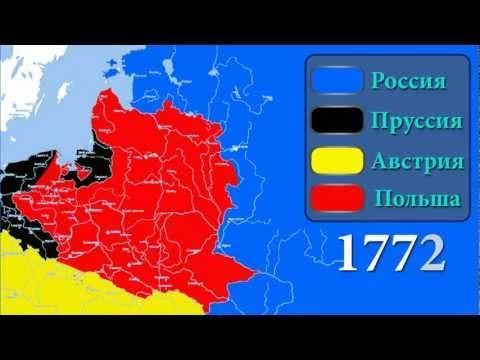 Раздел Польши