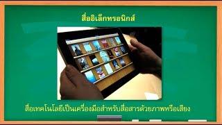 สื่อการเรียนการสอน สื่อสารสนเทศป.5ภาษาไทย