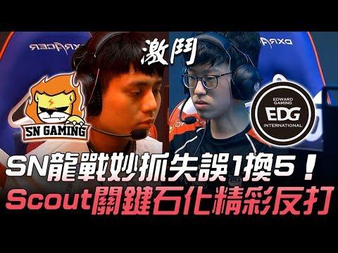 SN vs EDG SN龍戰妙抓失誤1換5 Scout關鍵石化精彩反打!Game3