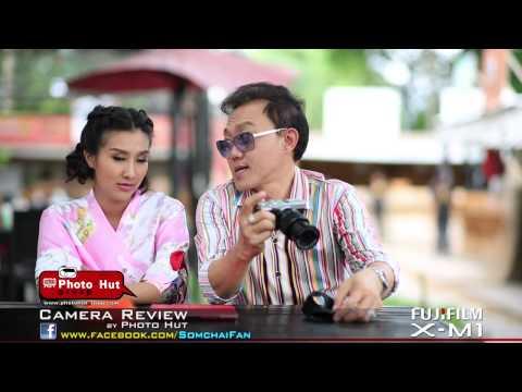 FujiFilm X M1 Review (Thai)
