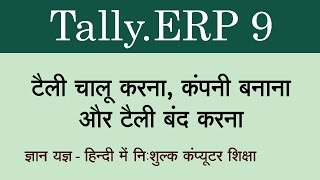 Tally.ERP 9 in Hindi ( Company Creation ) Part 14