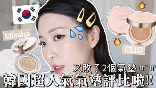 [敗家] 忍不又敗了2個新氣墊⋯CLIO VS Missha?! 韓國最新超高人氣氣墊粉餅好用嗎? |Lizzy Daily