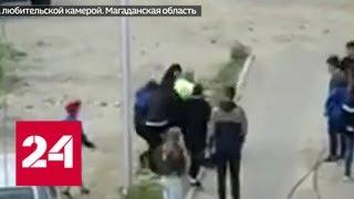 На Колыме школьники подрались с инспектором ДПС - Россия 24