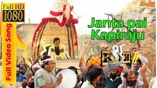 Jandapai Kapiraju Song Lyrics from kick2 - Raviteja
