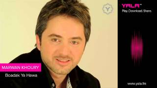 اغاني طرب MP3 ▶ Marwan Khoury Boadak Ya Hawa مروان خوري بعدك ياهوى تحميل MP3