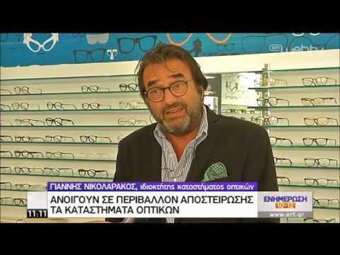 Καταστήματα οπτικών : Πώς θα δοκιμάζουν οπτικά οι καταναλωτές | 30/04/2020 | ΕΡΤ