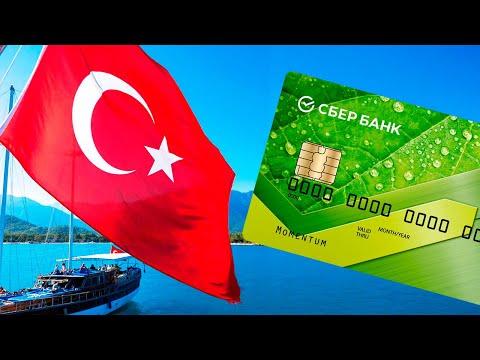 Как снять деньги с карты Сбербанка в Турции