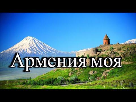 Армения моя / Armenia Yerevan / Армянский дудук
