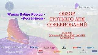 Финал Кубка России, В Новгород, обзор третьего дня соревнований, 20 02 2019г