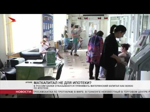 В России банки отказываются принимать материнский капитал как взнос по ипотеке