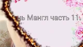 """Комикс фнаф """" Жизнь Мангл """" часть 11."""