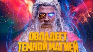 """Тор получил силу Одина! """"Тор 4: Любовь и Гром"""" покажет настоящего Бога Грома."""