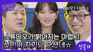 YOU QUIZ ON THE BLOCK 3 EP73