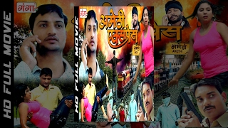 Amethi Express - Superhit Full Bhojpuri Movie - Kanchana,Sunil Maurya - Bhojpuri Full Film 2017