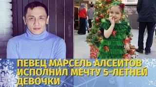 """Марсель Алсеитов исполнил мечту 5-летней девочки. """"Елка желаний - 2019""""."""