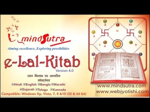 E-Lal Kitab 4.0 Demo in Hindi Language