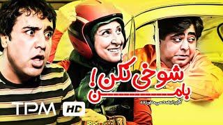 Ba Man Shookhi Nakon | Full Movie,  فیلم ایرانی با من شوخی نکن