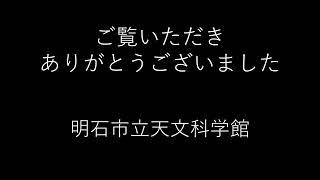 明石市立天文科学館 人気動画 2