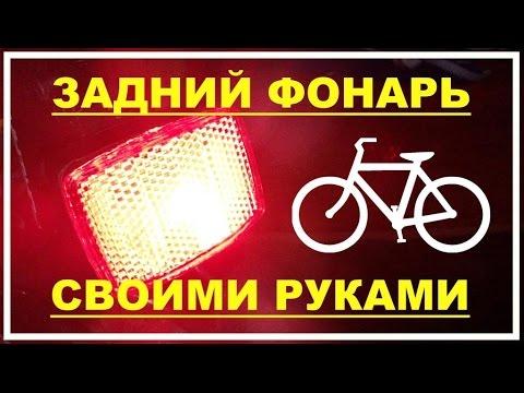 Задний фонарь для велосипеда своими руками (VideoBlog19.08.15)