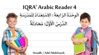 IQRA' 4 Unit #4 Lesson #1