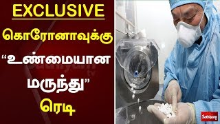"# EXCLUSIVE கொரோனாவுக்கு ""உண்மையான மருந்து"" ரெடி  To Know the Live and Breaking news at the earliest on your convenience we are here to serve you. #SathiyamNews  Sathiyam Android App : https://play.google.com/store/apps/details?id=com.sathiyamtv  Sathiyam iOS App https://apps.apple.com/in/app/sathiyam-tv-tamil-news/id1445003340  Sathiyam Live News is streaming for 24x7 that tends to bring you all the updates on Latest News and Breaking News happening in and out of Tamil Nadu. All new International News, Kollywood Updates, Cinema News and Trending World News, Sports News, Economic News and Business News do hit the red subscribe button and follow us.   Sathiyam TV is 24 X 7 Tamil news & current affairs channel headquartered at Royapuram in Chennai and is run by Sathiyam Media Vision Pvt Ltd.   You Can also follow us @ Facebook: https://www.fb.com/SathiyamNEWS  Twitter: https://twitter.com/SathiyamNEWS Website: https://www.sathiyam.tv Google+: https://google.com/+SathiyamTV Instagram:  https://www.instagram.com/sathiyamtv/  About Sathiyam News : Sathiyam also offers news based investigative shows such as Urakka Solvoem, Kuttram Kuttramae, discussion shows such as Sathiyam Saathiyamae, Kelvi Kanaigal & Adaiyaalam, public interest shows such as Pasumarathaani, Ivar Yaar, Uzhavan & Urimai Kural, satirical shows such as Mic Mayaandi and history based shows such as Varalaattril Indru & Varalaaru Pesukirathu. We as a company have passion to reach out to the Tamil speaking population world over with the honest and responsible presentation of news and current affairs that reflects the true spirit of journalism and reported with authenticity, clarity and definitive conviction. We believe that a decision made by individuals in the society who have access to information that is truthful and unbiased has the potential to impact and change the society at large. All the broadcasts of Sathiyam Television will express news in a manner that is true, integral, understandable and devoid of sensationalism or slander of any kind. All broadcasts of Sathiyam Television have a singular focus of arming the viewer with the truth that would empower them to make a decision by themselves. This change we believe in turn will prepare our Nation to face the reality of truth and motivate its citizens to operate based on their individual decision.  Sathiyam is aiming to become a strong and competitive channel in the GEC space of Tamil Television scenario. Sathiyam's biggest strength is its people. The channel has some of the best talent on its rolls. A clear vision backed by the best brains gives Sathiyam a clear cut edge in the crowded Tamil TV landscape.  As for DTH, Sathiyam is available in all leading DTH & other OTT  platforms  Sathiyam TV is also available for viewership in the Bangalore, Mysore, Hubli & Dharwad areas of Karnataka and in Mumbai & Kolkata through terrestrial means, apart from a 24X7 web streaming at www.sathiyam.tv  Sathiyam has also ventured into offering media based vocational education and training through its educational arm, Sathiyam Academy. Apart from these, Sathiyam runs a matrimonial service by the name MY BEST COMPANION."