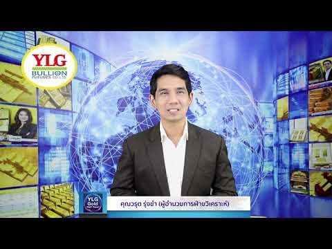 YLG Gold Night Report ประจำวันที่ 13-02-2563